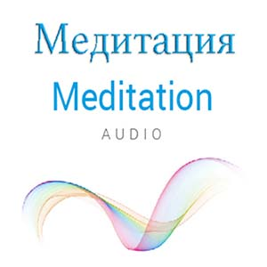 audio meditation